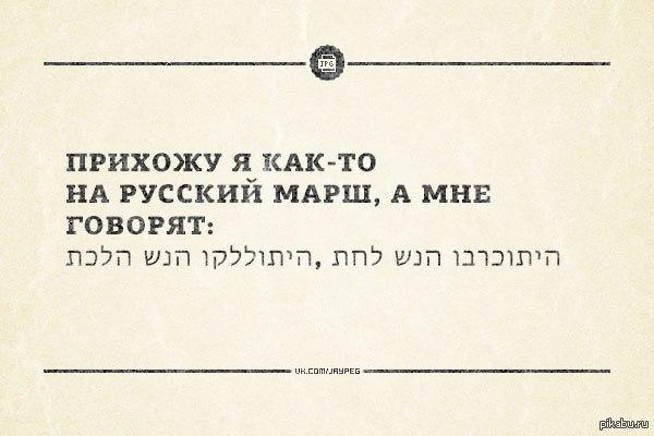 русский марш из паблика «JPG»