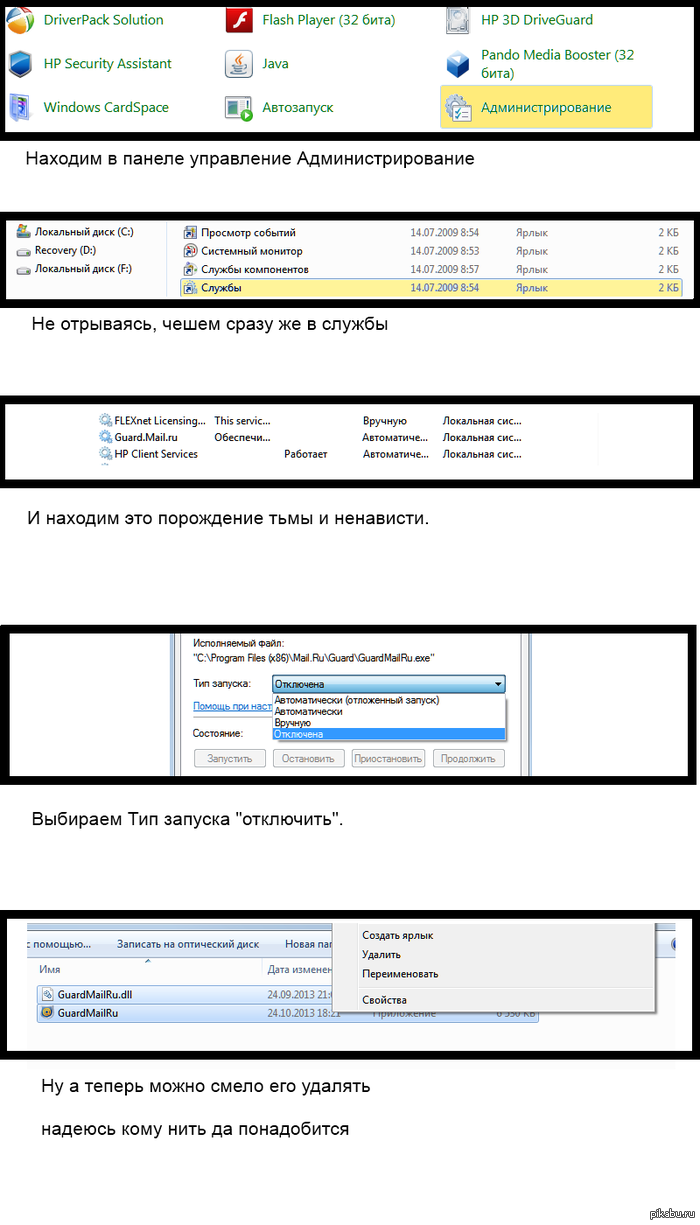 "Как же удалить GUARD MAIL в ответ на пост <a href=""http://pikabu.ru/story/kak_ya_guardmailru_udalyal_1670850"">http://pikabu.ru/story/_1670850</a>"