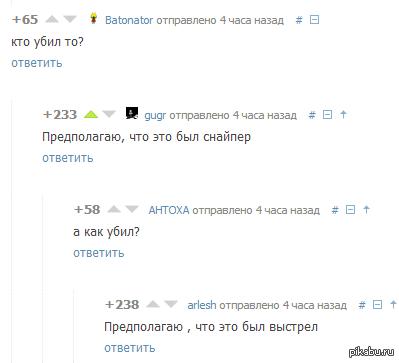 "Предполагаю, это должно попасть на скрин отсюда <a href=""http://pikabu.ru/story/ubiystvo_kennedi_1676208"">http://pikabu.ru/story/_1676208</a> #comment_17903103"