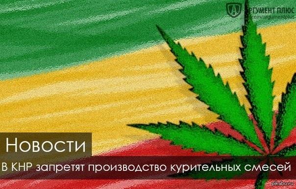 Запретят ли курительные смеси Кокаин дешево Пенза