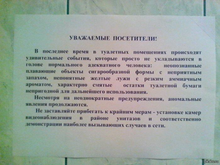 Объявление для туалета чтобы соблюдать чистоту подать беспластное объявление