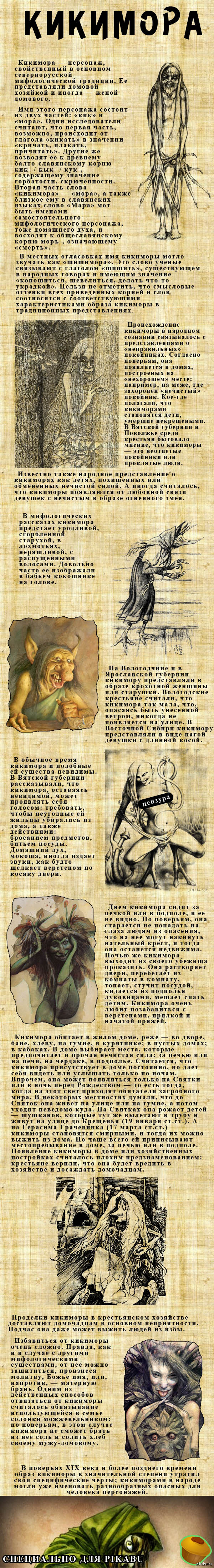 Кикимора Нечисть