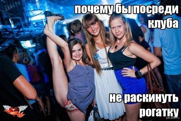 Фото девок из клуба