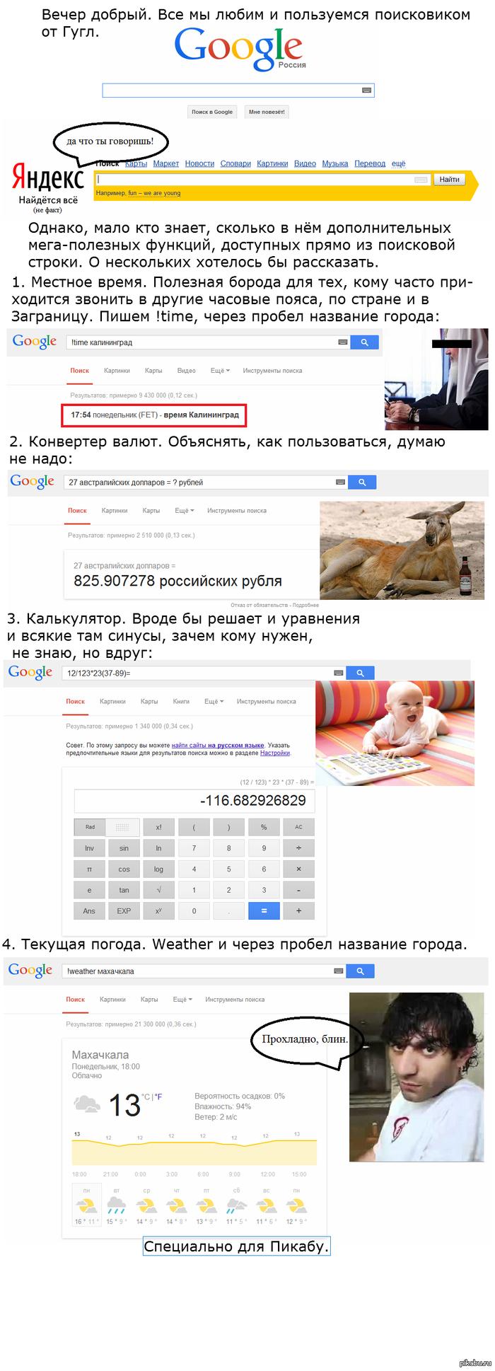 Скрытые возможности Google Описание нескольких вспомогательных функций популярного поисковика google.com