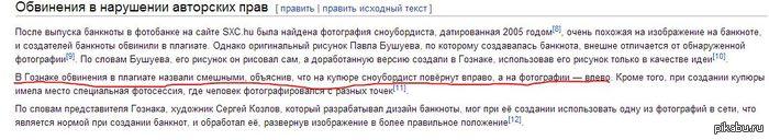 Смешные обвиневия Статья из википедии