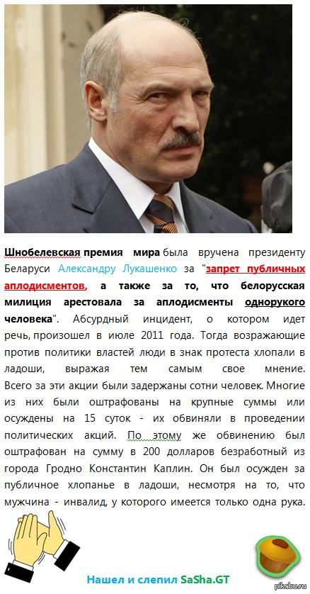 Лукашенко получил шнобелевскую премию мира за запрет публичных аплодисментов. Давайте похлопаем таким людям )