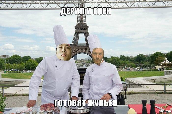 Дерил и Глен готовят жульен