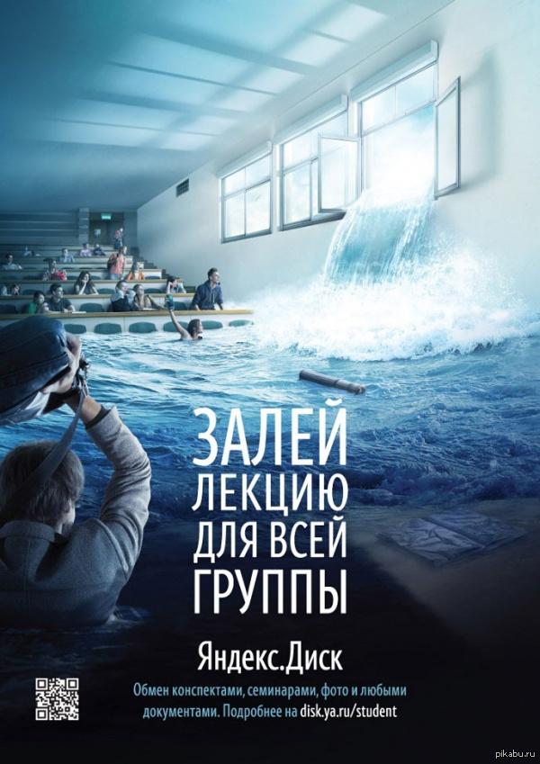 Реклама яндекс диске промо-код google adwords 2012
