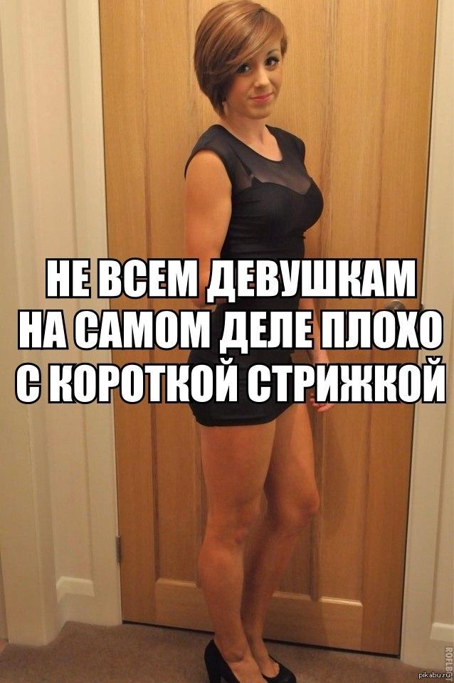 devchonki-s-korotkoy-strizhkoy-v-legginsah