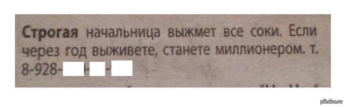 Объявление о работе. Поискала себе работу, блин... Хотя, может позвонить?)))) Денюшка нужна шибко!
