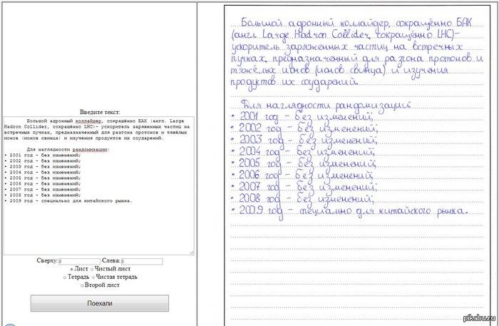 Программа Для Перевода Печатного Текста В Рукописный Скачать img-1