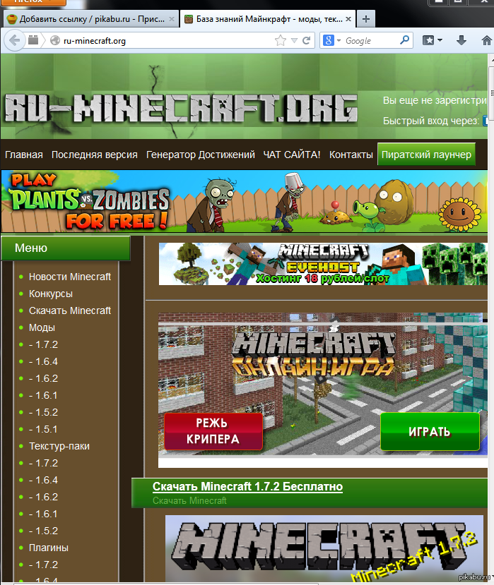 Пиратский лаунчер Minecraft Все Версии » Minecraft Doudle ...