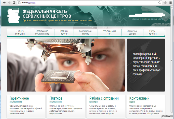 Квалифицированный персонал Страшно доверять технику людям, которые на процессор Soket370 пытаются напялить кулер от Soket775. Считая себя квалифицированным персоналом :)