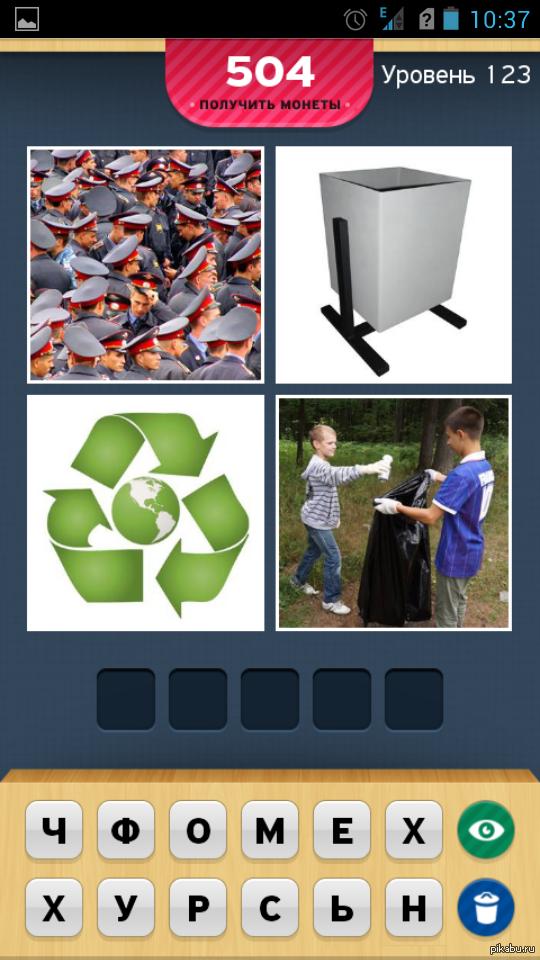Играть в четыре картинки одно слово ответы