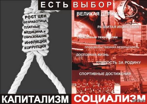 Картинки по запросу капитализм социализм картинки