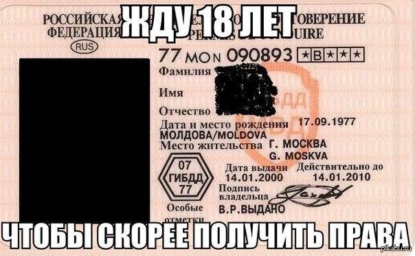результата!Есть противопоказания статус я получила водительские права принадлежит категории