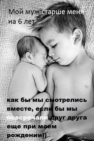разница в  возрасте она такая)))