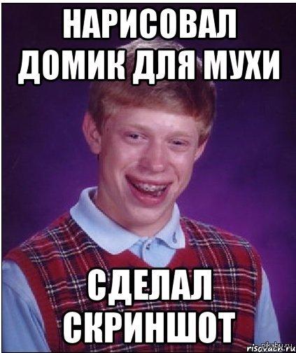 """Домик для мухи В ответ на пост: <a href=""""http://pikabu.ru/story/a_ya_uspela_1702508"""">http://pikabu.ru/story/_1702508</a>"""