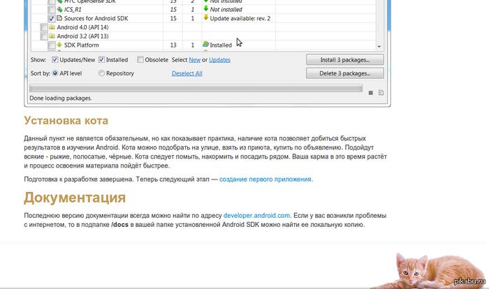 Важный этап в изучении Android Нашел на сайте, посвященном разработке под Android    http://developer.alexanderklimov.ru/android/android1.php