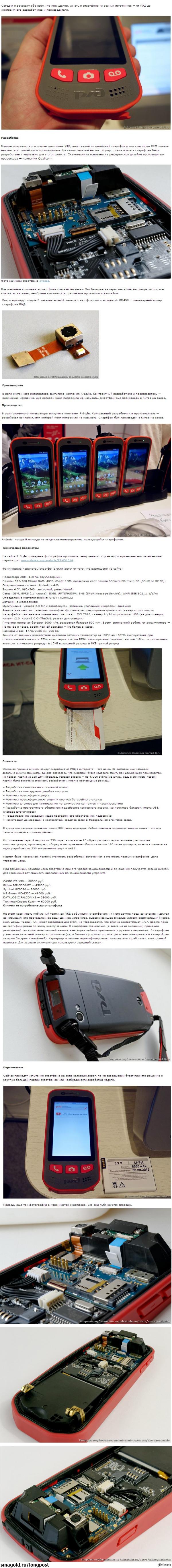 РЖД разработали свой смартфон Оригинал: http://habrahabr.ru/company/boxowerview/blog/202698/