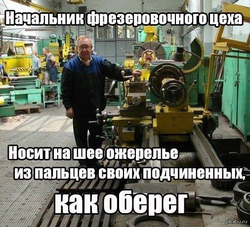Смешная картинка про токаря