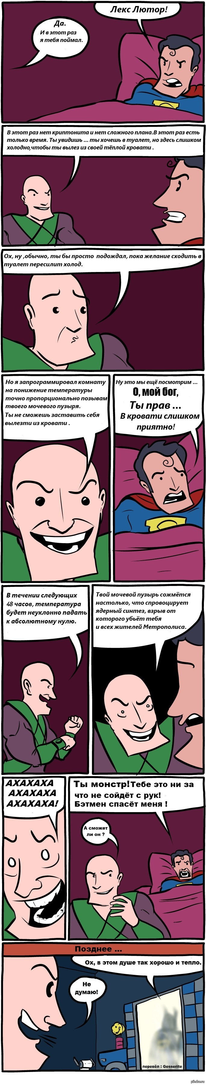 Лекс Лютор vs Супергероев!