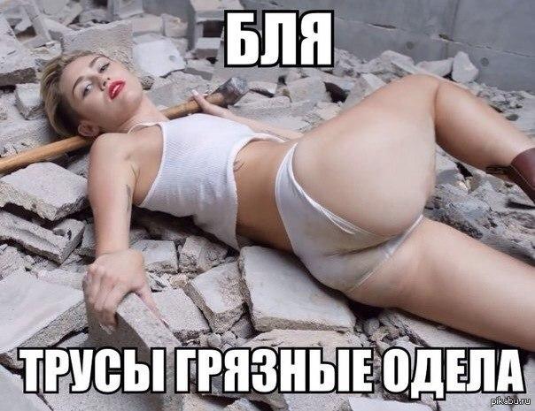 Очень сильно грязные трусы женщин фото фото 29-656
