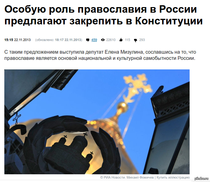 Не зря за оппозицию голосовали)