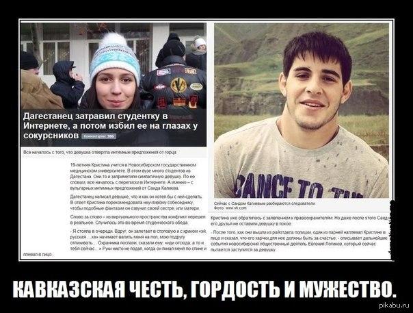 Кавказец пиздит русского