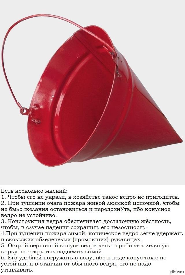 Почему у пожарных ведро конусом