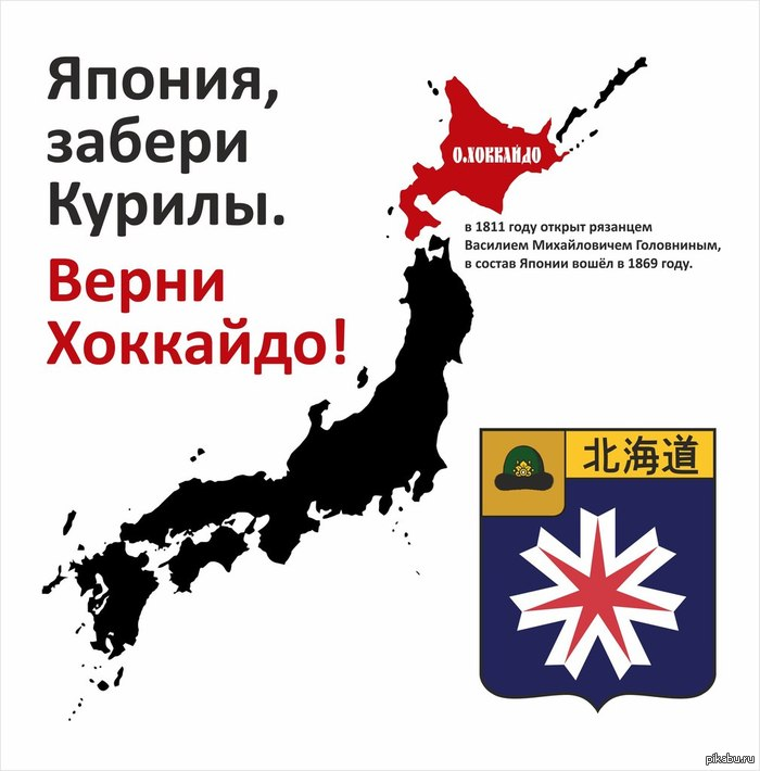 Какой вопрос по куриллам решают япония с россией