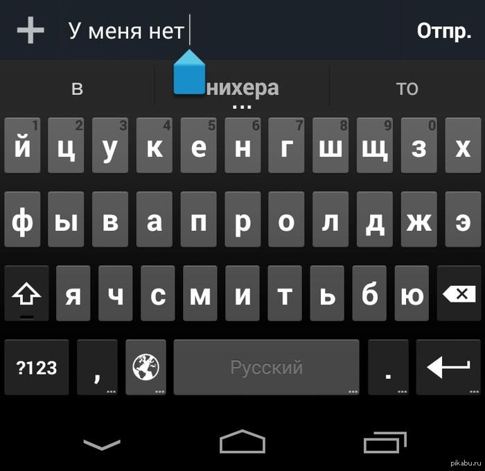 решили запустить нет русской клавиатурі на андроиде цены предложения отелей
