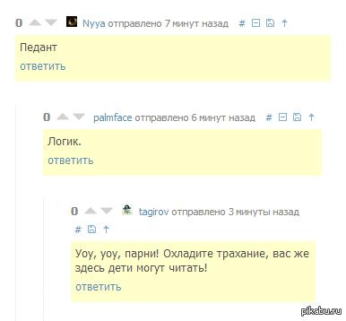 "Адский срач в комментах Детям не читать: <a href=""http://pikabu.ru/story/kto_znaet_tochno_1730010"">http://pikabu.ru/story/_1730010</a>"