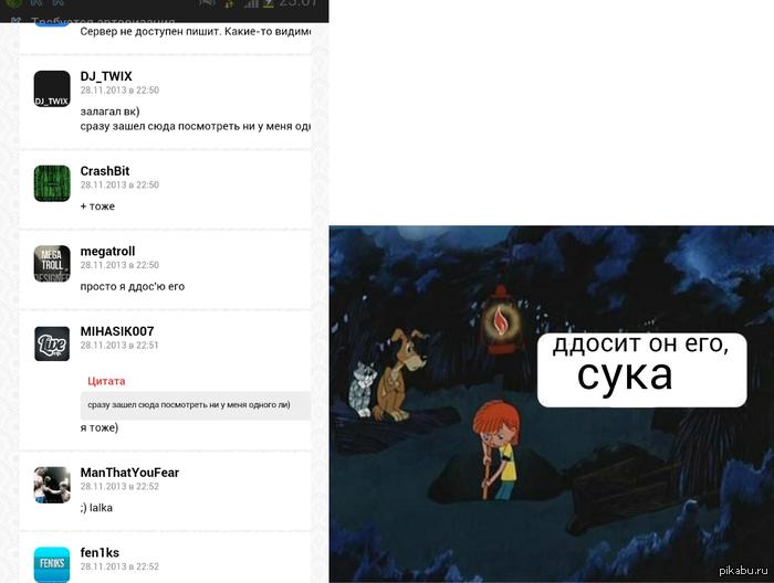 "Вконтакте ""лег"" В связи со случившимся..."