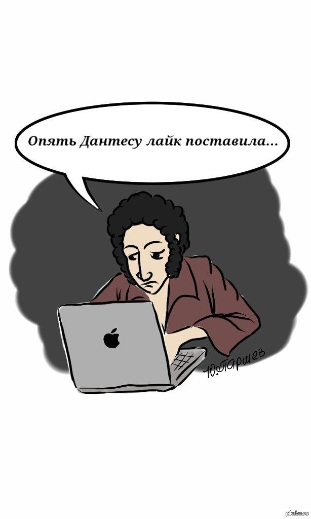 Листьями, смешные картинки про пушкина