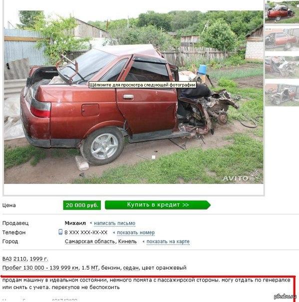 модный прикольные объявления о продаже машины фото надписью
