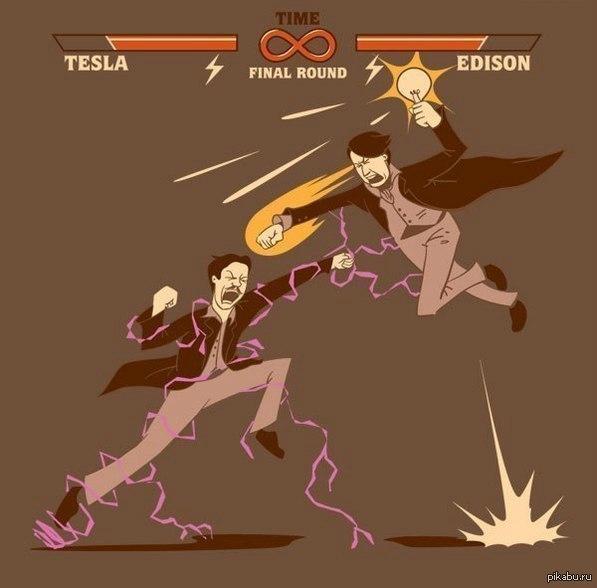 Tesla vs. Edison ЭРБОХ