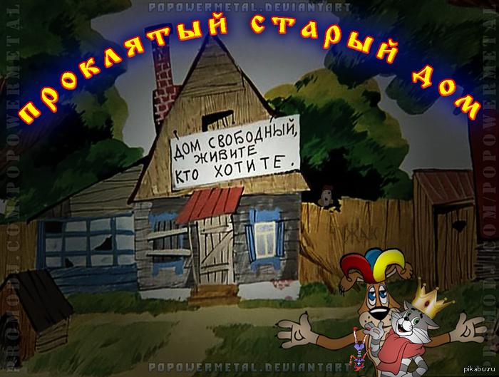 проклятый старый дом простоквашино,король и шут,шарик ,матроскин и печкин