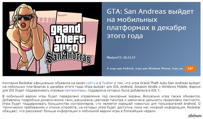 GTA SA в декабре 2013 выйдет на Android Ссылка на сайт Рокстар в комментах