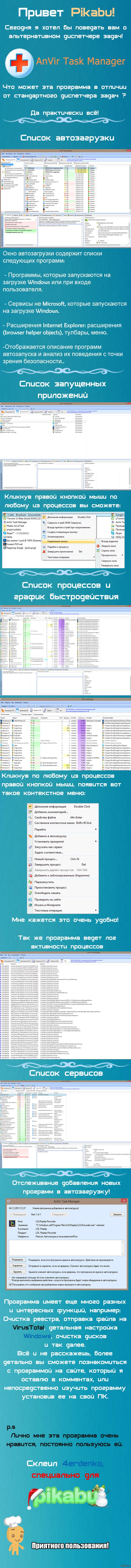 AnVir Task Manager Альтернативный диспетчер задач.