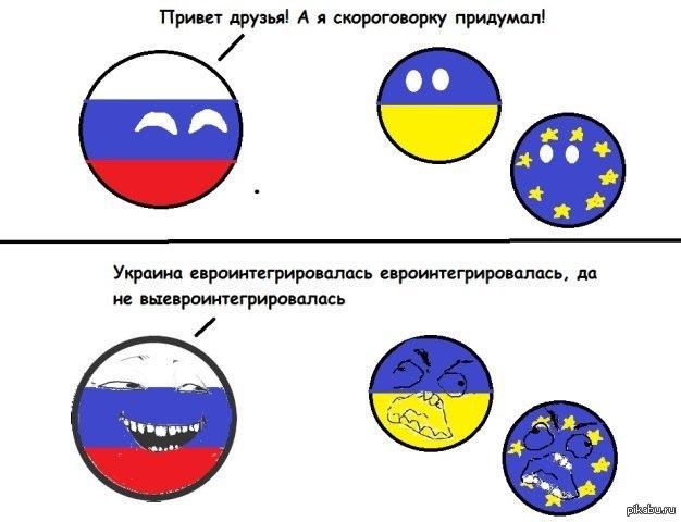 прикольные картинки про украину россию этих
