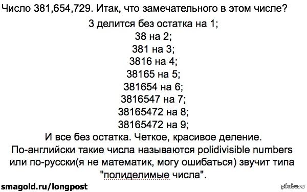 381654729 немного несложной математической магии