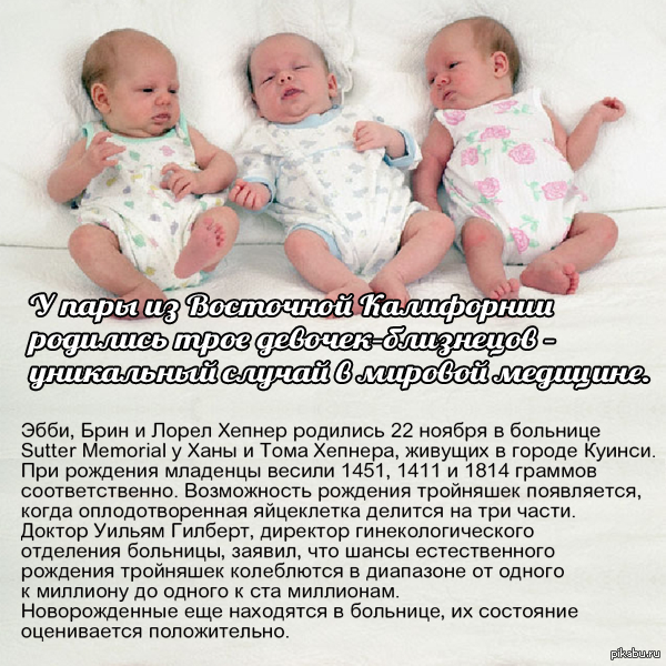 Уникальные близняшки - идентичные тройняшки. Или случай - один на миллион. Это ж сколько радости и проблем людям привалило!