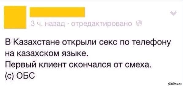 Секс перевод на казахский