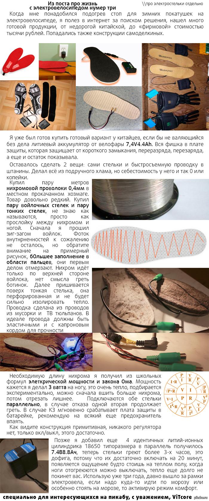 "про электростельки дополнение к посту <a href=""http://pikabu.ru/story/_1757368"">http://pikabu.ru/story/_1757368</a>"