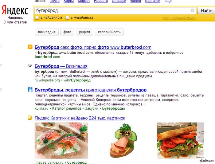я просто хотел посмотреть на бутерброды