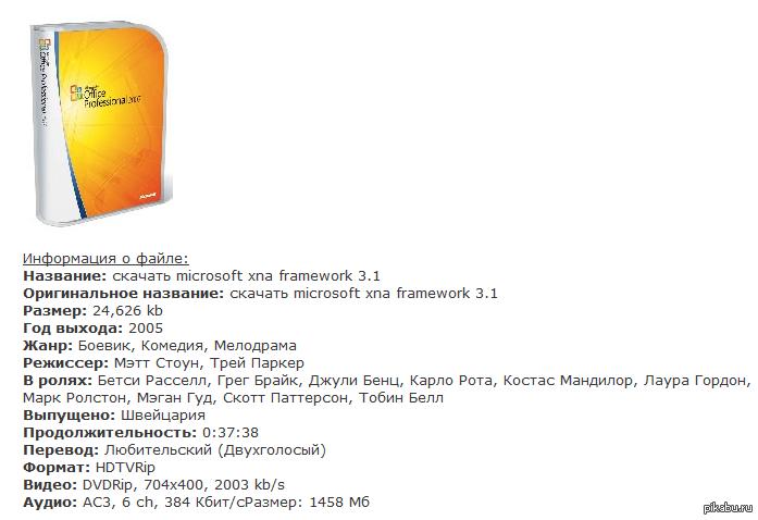 Microsoft XNA Framework 3.1 Боевик, Комедия, Мелодрама