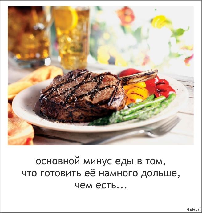 суровая правда жизни =( минус еды..