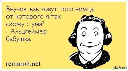 """Альцгеймер Немножко """"Очень профессионального юмора"""". Нашел в рунете"""