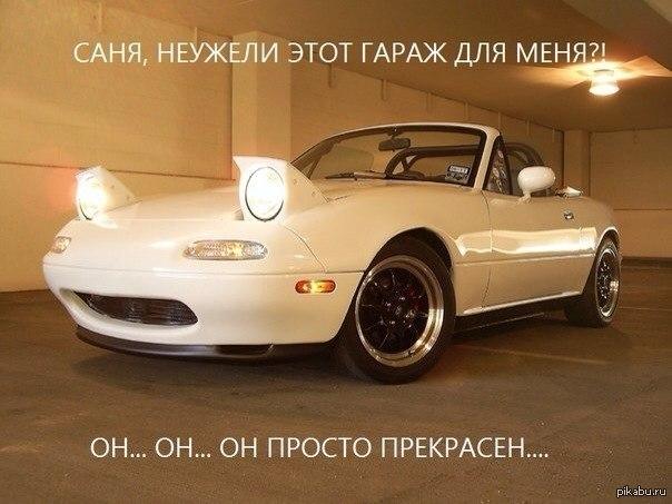Купить машины в гараже коврики в гараж купить